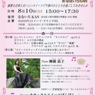 ピアノ & カフェ コンサート