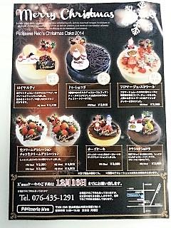 パティスリーナオクリスマスケーキ