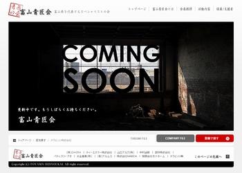 富山青匠会ホームページ更新