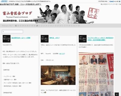 富山青匠会ブログがリニューアル!