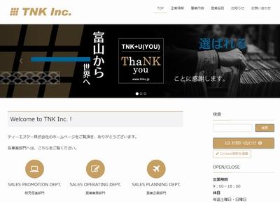 TNK INC.のホームページ(仮)をアップしました。