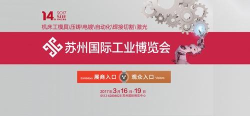 第14回蘇州国際工業博覧会の展示会サポート