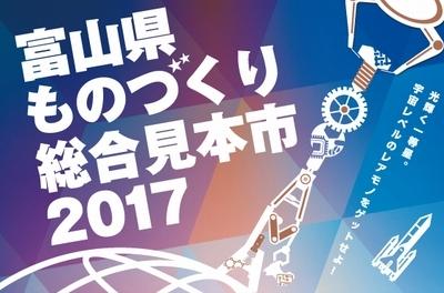 富山県ものづくり総合見本市2017開催情報