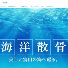 海洋散骨(富山)のビジネス始めました。