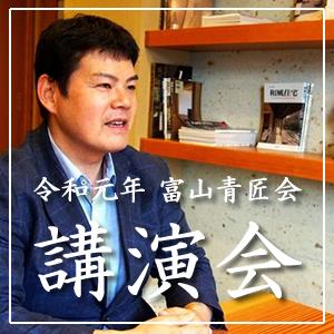 令和元年 富山青匠会講演会が決定!(参加者募集)