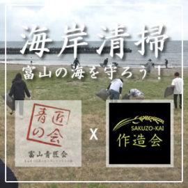 海岸清掃活動2019(富山青匠会x作造会)