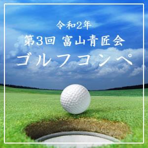 令和2年 富山青匠会ゴルフコンペ