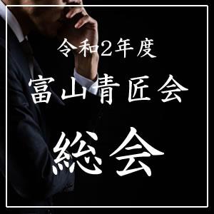 富山青匠会総会(令和2年度)