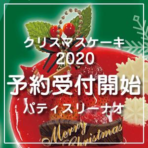 クリスマスケーキ2020予約受付中!【パティスリーナオ(富山)】