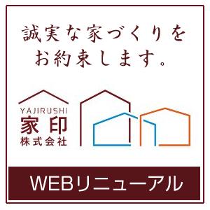 【家印株式会社】ホームページが新しくなりました!