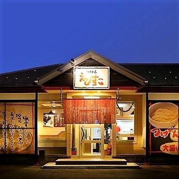 富山市につけ麺屋 えびすこオープン
