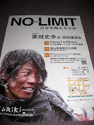NO LIMIT~栗城 史多~