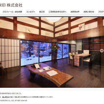 坂東建築設計室のホームページができました。