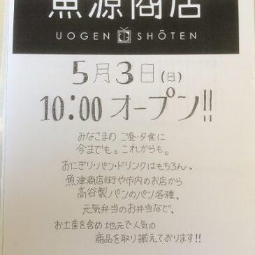 あいの風鉄道 魚津駅に魚源商店さんオープン