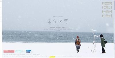 映画「真白の恋」の協賛(山口アルク株式会社)