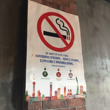 上海でタバコ吸えない。。。の件