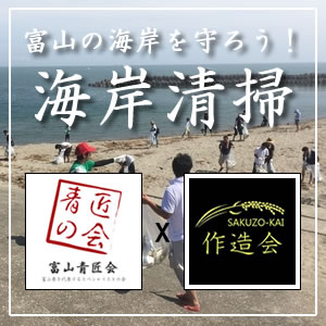 海岸清掃活動2018(富山青匠会x作造会)