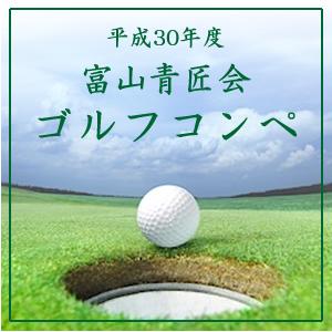 平成30年度富山青匠会ゴルフコンペ