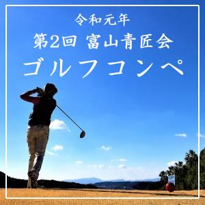 令和元年 富山青匠会ゴルフコンペ