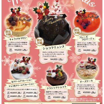 クリスマスケーキ2019予約受付中!【パティスリーナオ(富山)】
