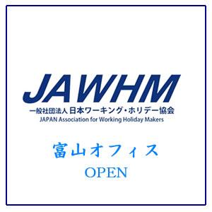ワーキングホリデー協会【富山オフィス】OPEN!