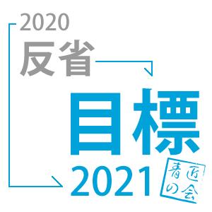 【定期会合】反省と目標発表会2021